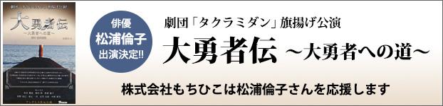 株式会社もちひこは松浦倫子さんを応援します