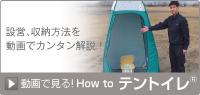How to テントイレ