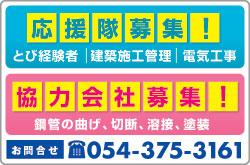 応援隊募集(とび経験者、建築施工管理、電気工事)協力会社募集(鋼管の曲げ、切断、溶接、塗装)