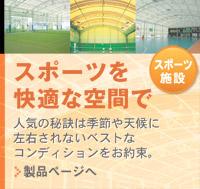 スポーツを快適な空間で。スポーツ施設テント